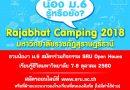 กิจกรรม Rajabhat Camping 2017